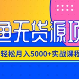 闲鱼无货源项目,轻松月入5000+实战教程(视频+文档)价值千元