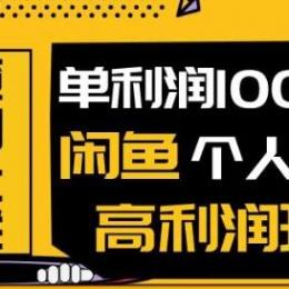 王渣男闲鱼无货源项目,单利润100+闲鱼个人实操高利润玩法(无水印)