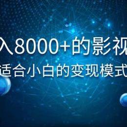 日入8000+的抖音影视号,适合小白的变现模式