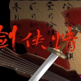 剑侠情缘游戏5部合集=剑侠情缘+剑侠情缘贰+剑侠情缘贰:白金版+剑侠情缘外传:月影传说+新剑侠情缘+攻略+修改器
