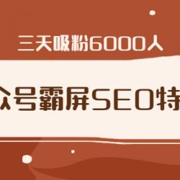 公众号霸屏SEO特训营,通过公众号被动精准引流,三天吸粉6000人(无水印)