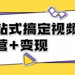 秋叶大叔4门课一站式搞定视频号运营+变现【无水印】【完结】