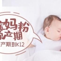 日引200+预产期宝妈,从预产期到K12教育持续转化,操作方法简单