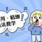巨量千川·精细化玩法教学:玩转抖音小店,快速爆单核心的玩法