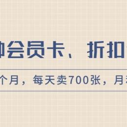 卖各种会员卡、折扣券赚钱项目,实操2个月,每天卖700张,月利润2万+