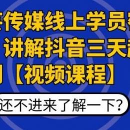 枫芸传媒线上学员密训课:讲解抖音三天起号案例【无水印视频课】