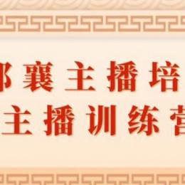 郭襄主播培训课,主播训练营直播间话术训练(全套课程)