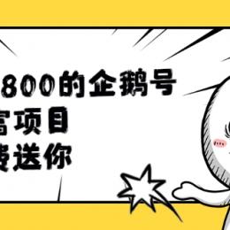 卖9800的企鹅号暴富项目,免费送你!