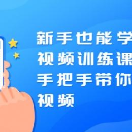 新手也能学会的短视频训练课:手把手带你做热门视频,轻松变网红!
