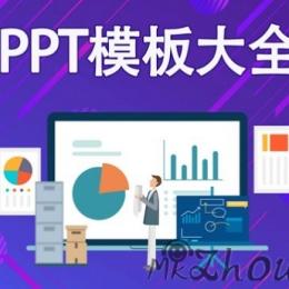 PPT常用素材包(模板+图表+图标+背景音乐+字体)大合集[免费]