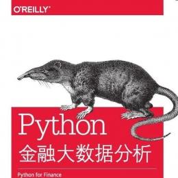 [职业技术] 《Python金融大数据分析》PDF+源代码/84MB+awz3/23MB