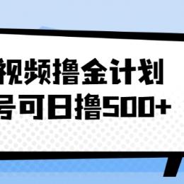中视频撸金计划,单号可日撸500+ 可多平台+批量操作,收益更高