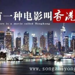 【有一种电影叫香港】【9集全】打包下载