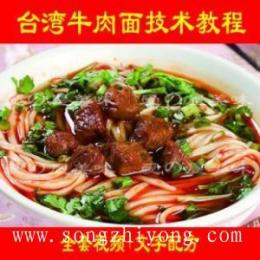台湾牛肉面小吃技术配方资料/牛肉面制作方法/餐饮做法大全打包