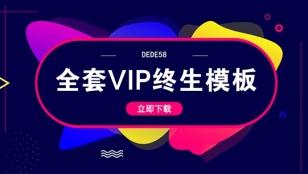 DEDE58全套终生模板+VIP会员模板(含模板对应图)