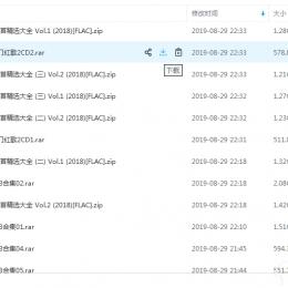 抖音热歌神曲800首合集无损FLAC+WAV+MP3打包下载